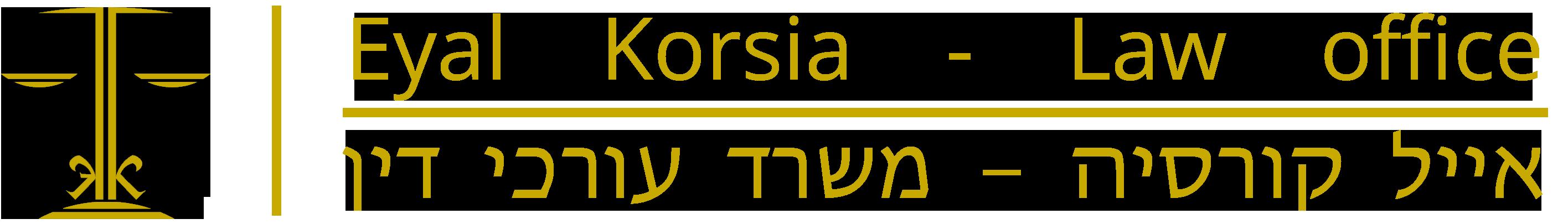 עורך דין אייל קורסיה ושות'